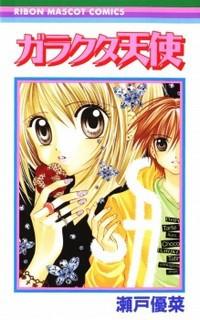 Manga: Garakuta Tenshi