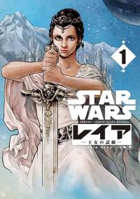 Manga: Star Wars: Leia, Prinzessin von Alderaan