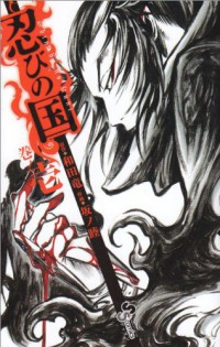 Manga: Shinobi no Kuni