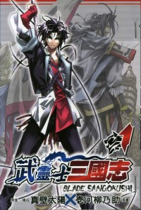 Manga: Blade Sangokushi