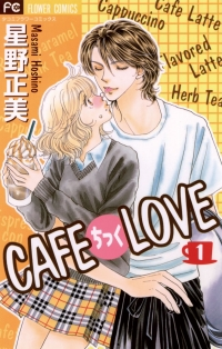Manga: Cafe-tic Love