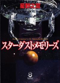 Manga: Stardust Memories
