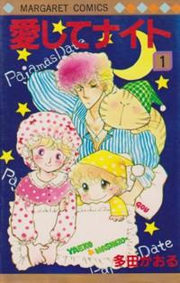 Manga: Aishite Night