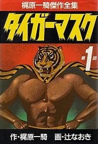 Manga: Tiger Mask