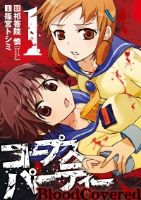 Manga: Corpse Party: Blood Covered