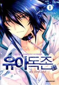 Manga: Yoo Ah Dok-Jon -my first idol-