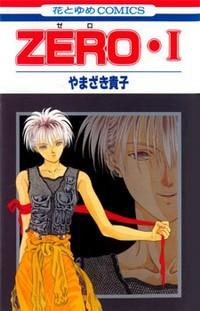 Manga: Zero