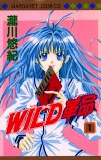 Manga: Wild Kakumei