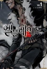 Manga: Jack the Ripper: Hell Blade