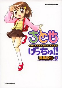 Manga: Chitose Get You!!