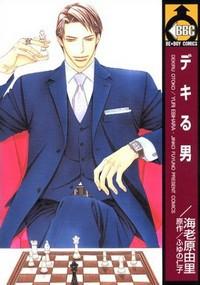 Manga: Dekiru Otoko