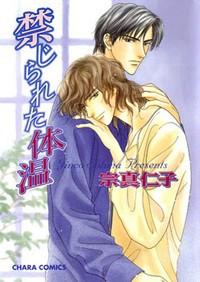 Manga: Kinjirareta Taion
