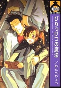 Manga: Birikketsu no Mahou