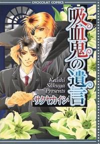Manga: Kyuuketsuki no Yuigon
