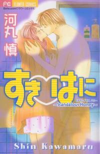 Manga: Suki Hani: Scandalous Honey