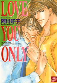 Manga: Love You Only