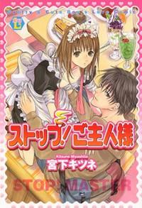 Manga: Stop! Goshujin-sama
