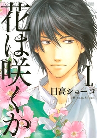 Manga: Hidden Flower