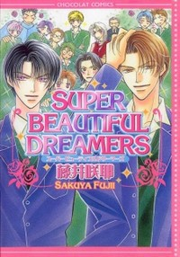 Manga: Super Beautiful Dreamers