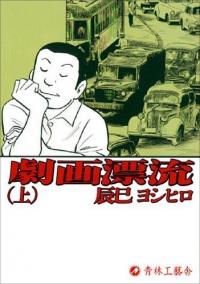 Manga: Gegen den Strom: Eine Autobiografie in Bildern
