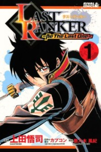 Manga: Last Ranker: Be the Last One