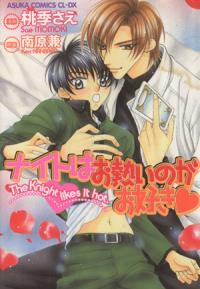 Manga: Knight wa Oatsui no ga Osuki