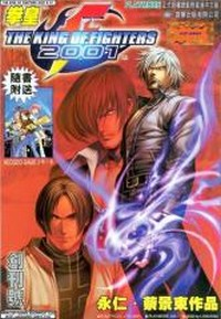 Manga: The King of Fighters 2001