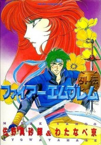 Manga: Fire Emblem: Side Chapter