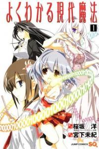 Manga: Yoku Wakaru Gendai Mahou