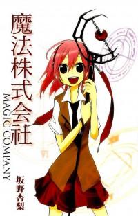 Manga: Mahou Kabushikigaisha
