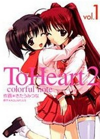 Manga: To Heart 2: Colorful Note