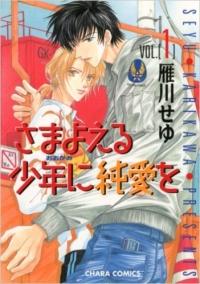 Manga: Samayoeru Shounen ni Jun'ai o
