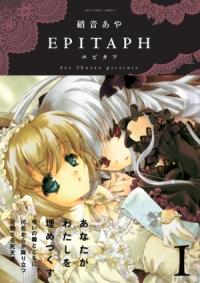 Manga: Epitaph