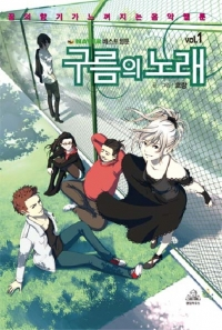 Manga: Song of the Cloud