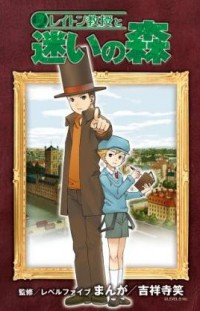 Manga: Layton Kyouju to Mayoi no Mori