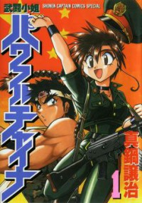 Manga: Butou Shaoje Powerful China