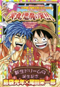 Manga: One Piece x Toriko
