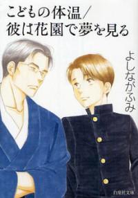Manga: Kodomo no Taion