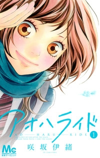 Manga: Blue Spring Ride