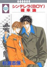 Manga: Cinderella (Boy) Kakuritsuron