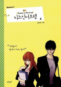Manga: Cheese in the Trap