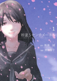 Manga: 5 Centimeters per Second