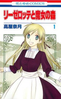 Manga: Liselotte & Witch's Forest