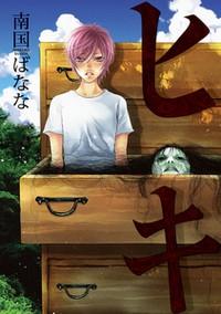 Manga: Hiki