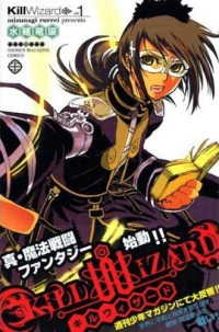 Manga: Kill Wizard