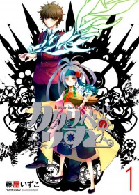 Manga: The Book of List: Grimm's Magical Items