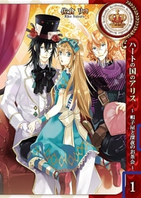Manga: Wonderful Wonder World: The Country of Hearts - Mad Hatter
