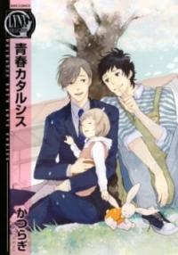 Manga: Baby an Bord: Seishun Carthasis