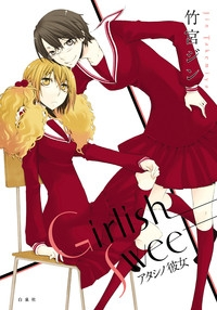 Manga: Girlish Sweet: Atashi no Kanojo
