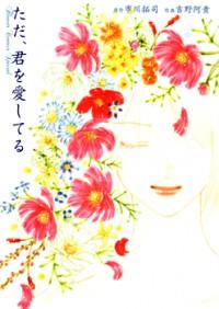 Manga: Tada, Kimi o Aishiteru
